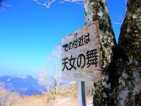 奈良・天河神社の天女が舞う!パワースポットの山「天女の舞」