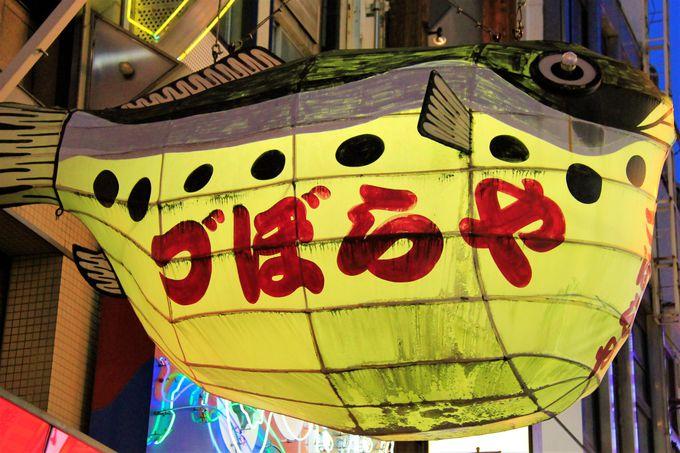 綾瀬はるかさんもグリコ看板に登場!/かに道楽本店の「動くカニの看板」/「づぼらや」の巨大フグ