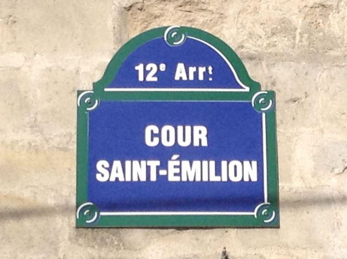 最寄駅はクール・サンテミリオン