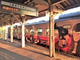 北海道浜中町で日本のルパンタウン観光!ルパン列車やルパンバスも