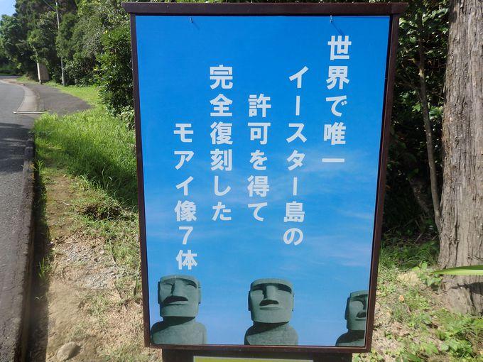 サンメッセ日南のモアイ像は、世界唯一、イースター島の許可を得て完全復刻!