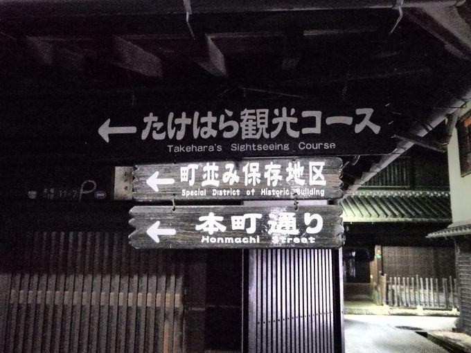 まずは、本町通りの町並み保存地区へ。話題の「竹原ガチャ」も。