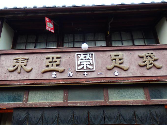 旧東海道沿いの商店街の看板観察も面白い