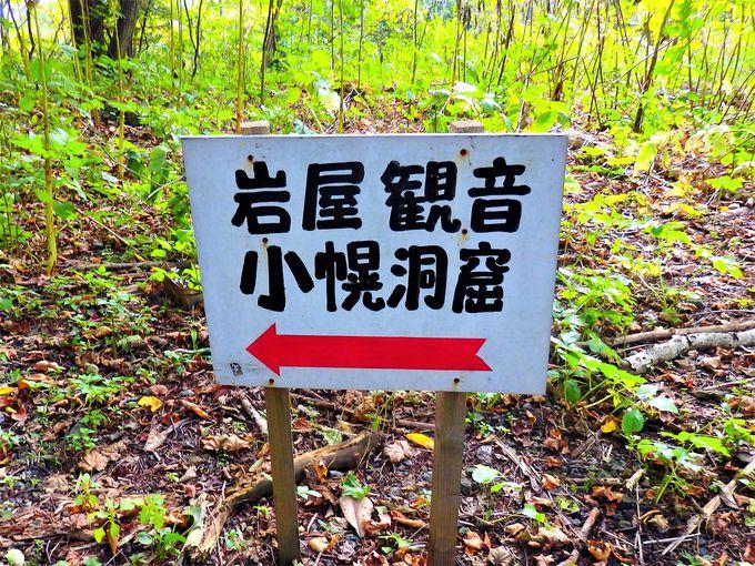 小幌駅での過ごし方!唯一の道は断崖下の海岸へと続く道