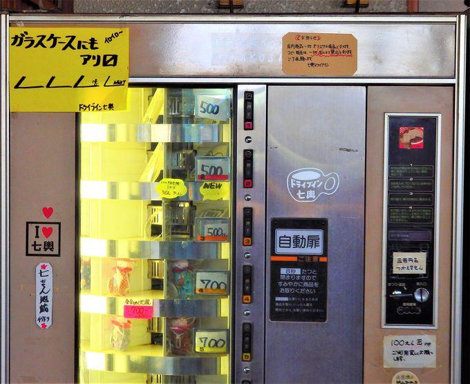 「ドライブイン七輿」はオリジナルの土産グッズも充実!