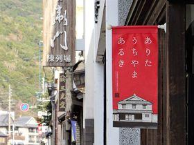 Go To トラベルキャンペーンで佐賀へ!観光支援策・旅行情報まとめ