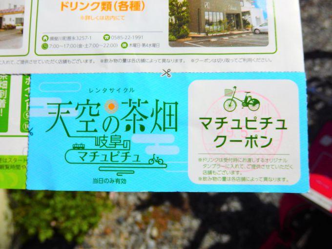 「岐阜のマチュピチュ 天空の茶畑」へ行こう!イベント実施中