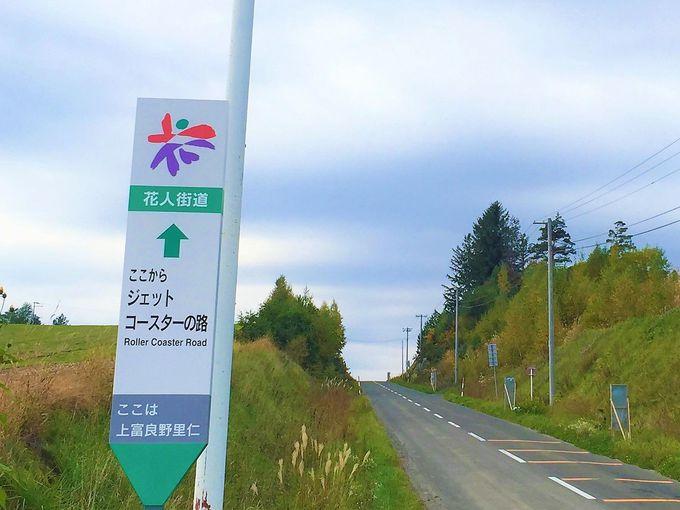 北海道絶景ドライブロード#1 「ジェットコースターの路」