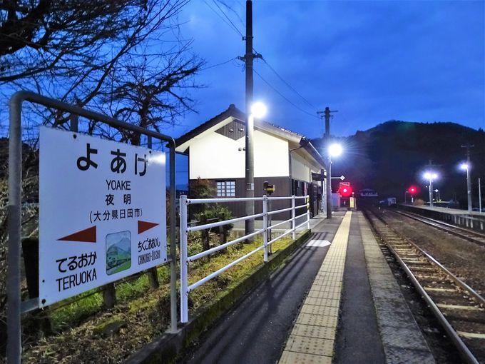 夜明駅で、ぜひ「よあけの夜明け」を!