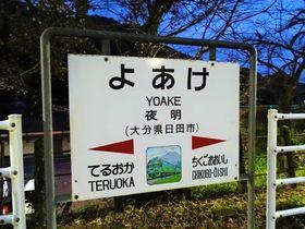名前に魅かれて降り立つ駅。日田・夜明駅で感動の夜明けを!