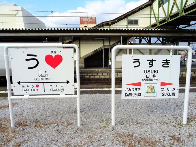 「う+ハートマーク」で「うすき」?そうきたか、臼杵駅!
