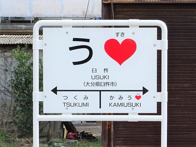 10.「う+ハートマーク」ってなに?大分「臼杵駅」