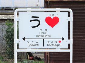 大好きな人と行きたい駅?大分・臼杵駅がラブラブすぎる!