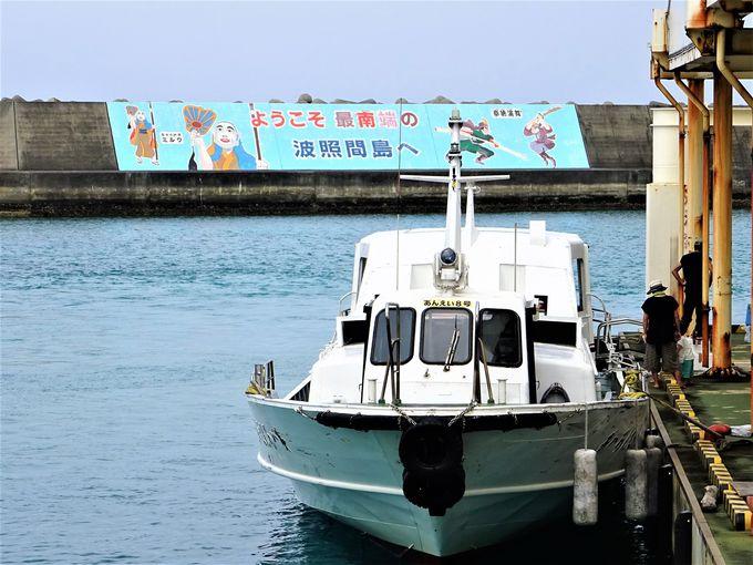 波照間島への渡航:出発前の船舶選択と酔い止め対策は慎重に
