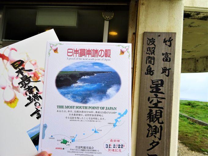 波照間島星空観測タワーで日本最南端の証を