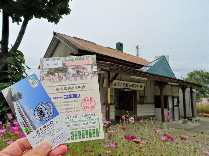 札沼線終点の新十津川は日本一最終列車が早い駅