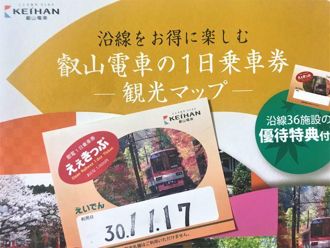 叡山電車紅葉めぐりはお得なきっぷで!