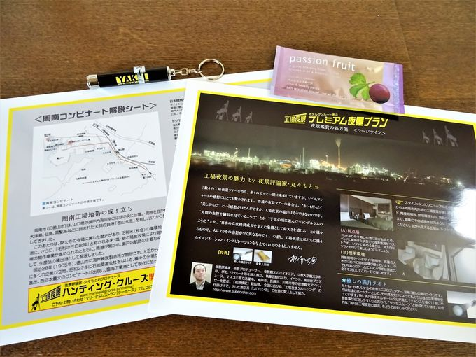 ホテルサンルート徳山には日本唯一の工場夜景宿泊プランも