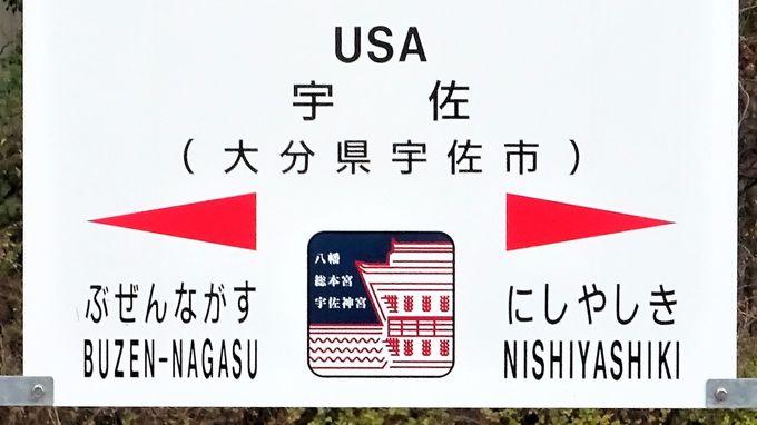 宇佐神宮参拝の玄関口は「USA」駅