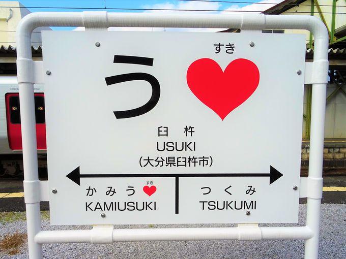 1日目午前:ハートマークのう「すき」駅から臼杵城址へ