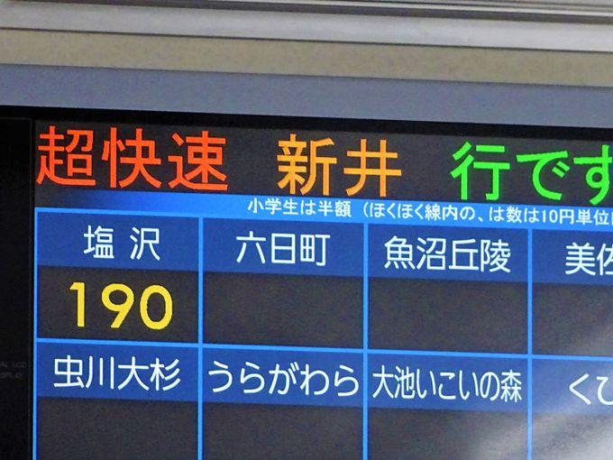 超快速に超低速?日本初のシアター・トレイン「ゆめぞら」も