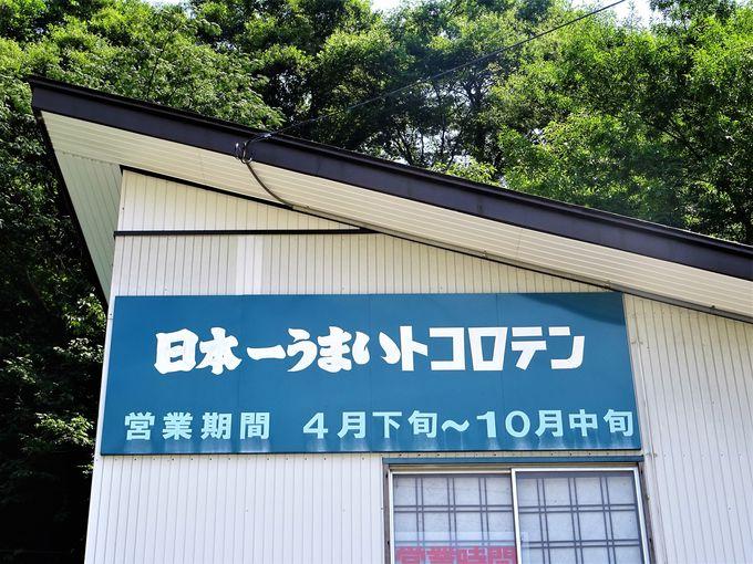 「日本一うまいところてん」はお店の名前