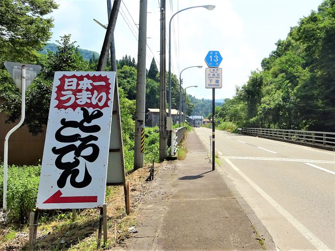 「日本一うまいところてん」へのアクセス