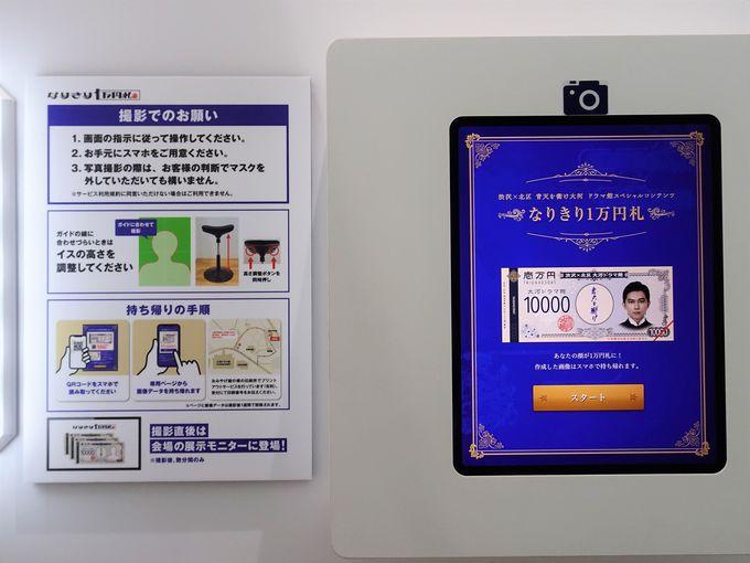 あなたも1万円札の肖像に?「なりきり1万円札」