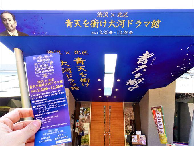 「渋沢×北区 青天を衝け 大河ドラマ館」が飛鳥山に