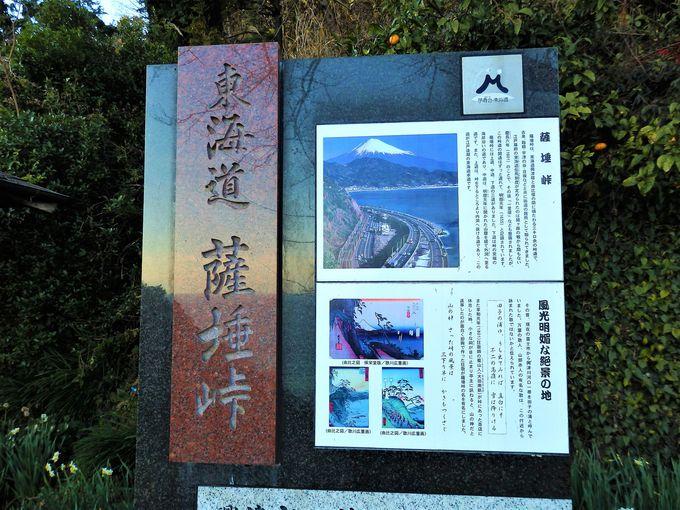 薩埵峠は富士の夕景のベストスポット