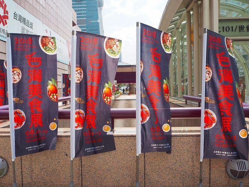 台湾美食展は世貿一館で開催されます!