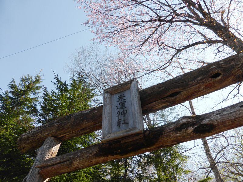 幸運が来る?!道東の穴場パワースポット「来運神社」