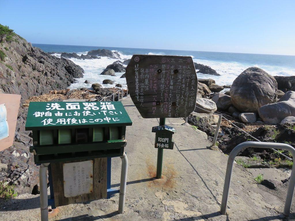 干潮時のみ入れる、海の中にある温泉!平内海中温泉