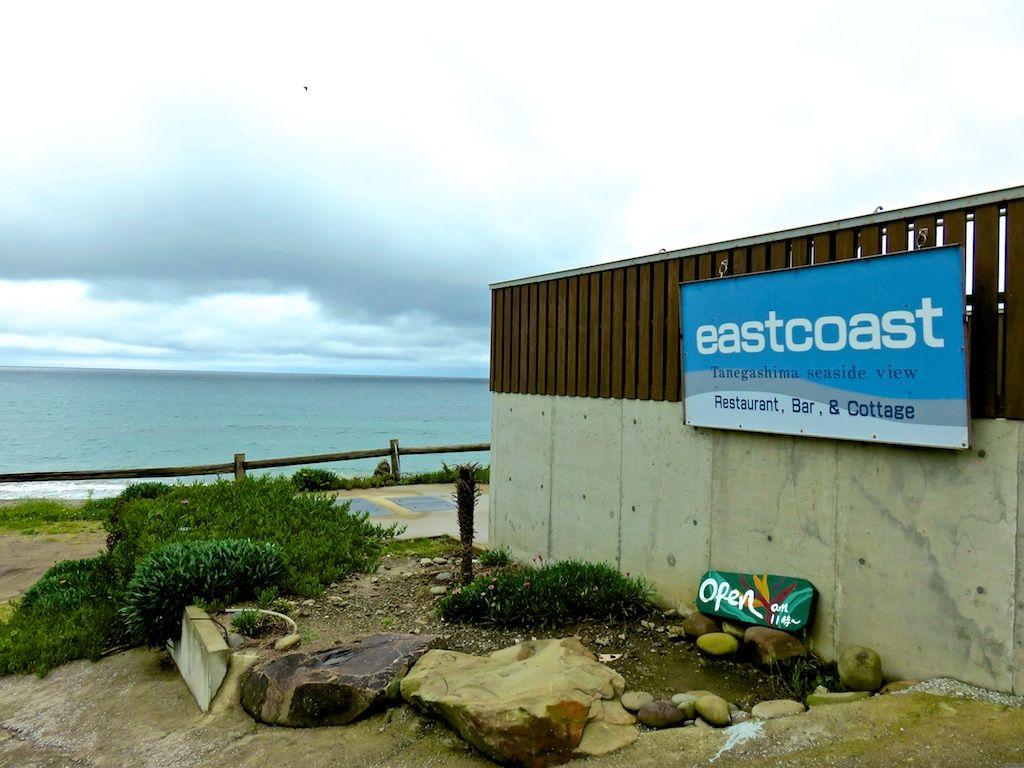 鉄浜海岸を上から見下ろす、抜群のロケーション