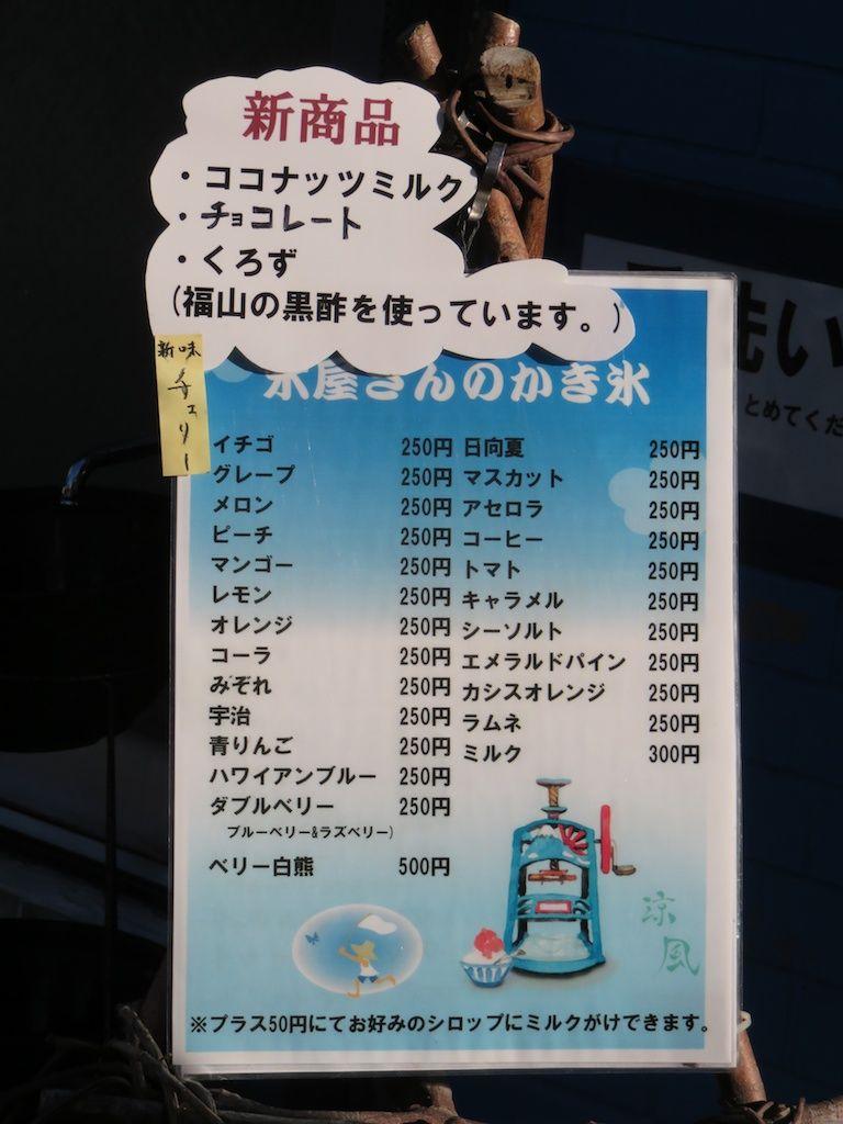 驚きのコスパ!特大かき氷1つがなんと¥250〜!!