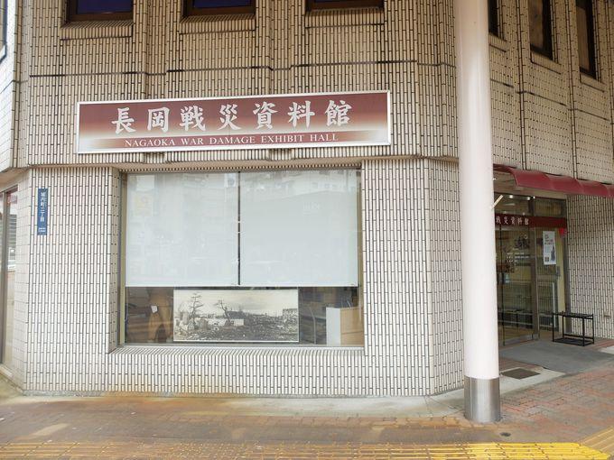 駅から徒歩5分、最初に訪れるのは長岡戦災資料館