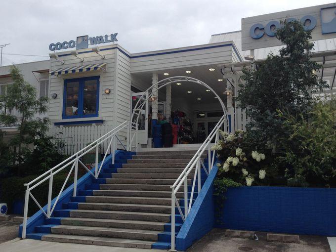 海風を感じる「coco walk」
