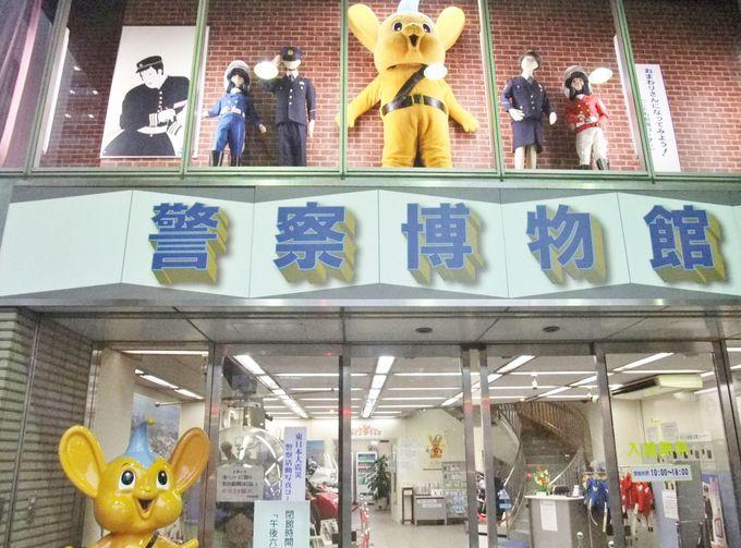 【番外編2】警察博物館