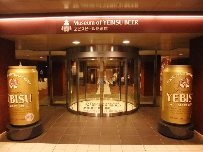 試飲もできる!「ヱビスビール記念館」