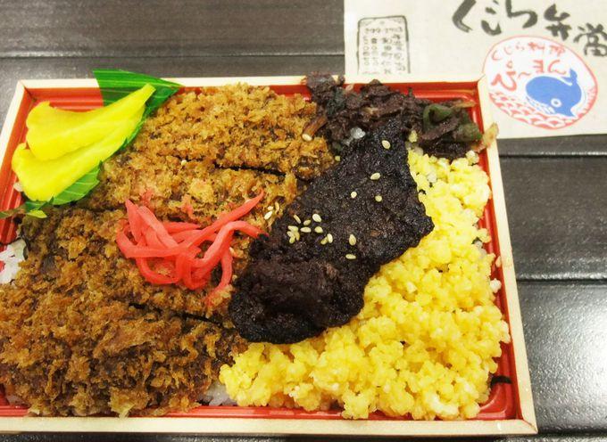 人気店「くじら料理 ぴーまん」のお弁当!