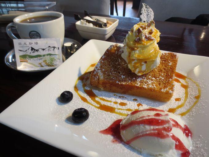 「日光珈琲御用邸通」は、美味しい食事とスイーツも魅力!