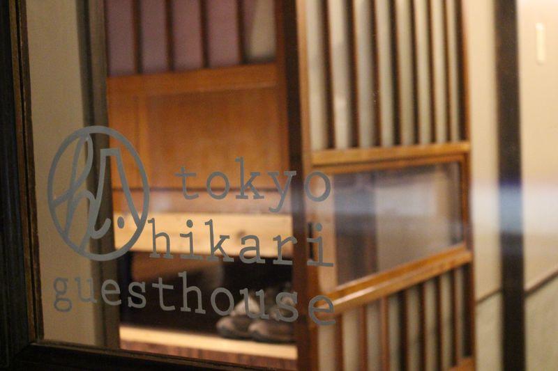 人っていいな!蔵前「東京ひかりゲストハウス」は居心地満点あったか宿!