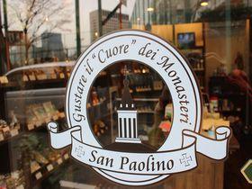 世界の修道院の美味しい逸品が集結!東京四谷「サン パオリーノ」!セナンク修道院のラヴェンダー製品も。