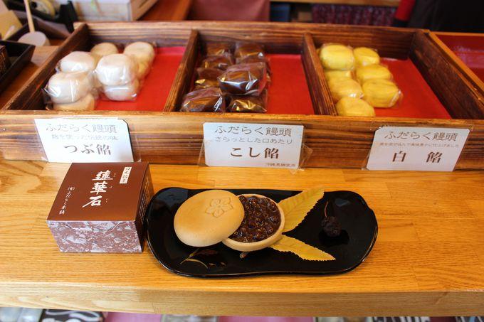 名店・ふだらく本舗の「補陀洛饅頭」は厳選素材の美味しい餡が自慢!