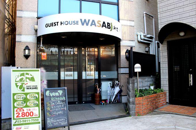 和情緒たっぷりの「ゲストハウスWASABI」は安い・快適・素敵!