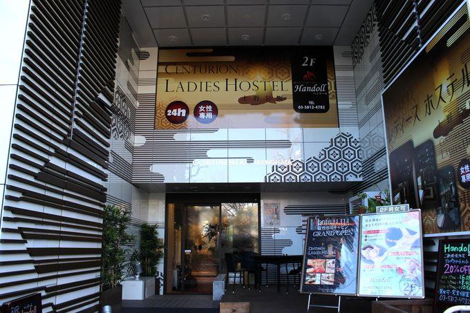 「安心・快適・格安」素敵なホステルでお花見ステイ!