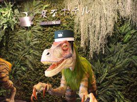 「変なホテル 舞浜 東京ベイ」リーズナブルに恐竜ロボと近未来ステイ