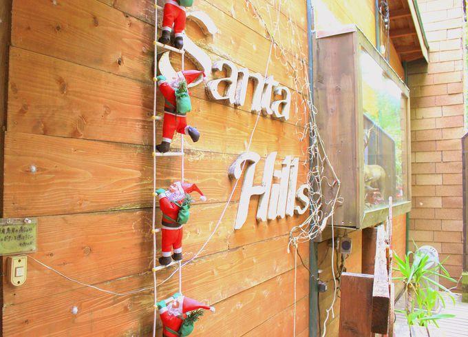 ここはフィンランド?夢いっぱい「サンタヒルズ」!