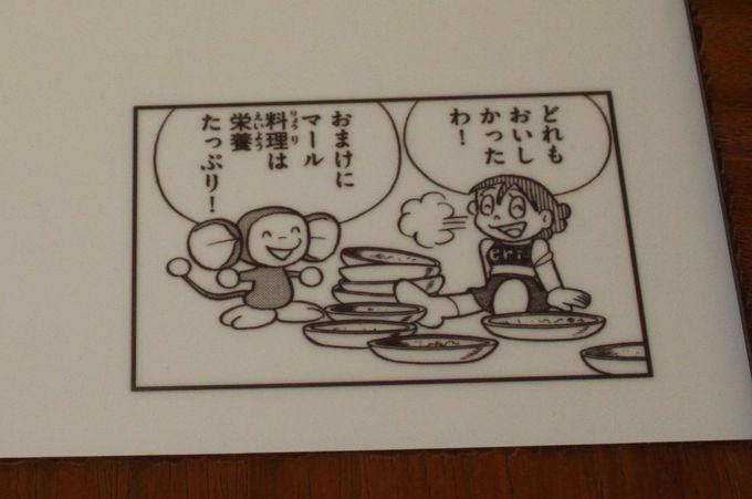 食べるシーンが面白い!