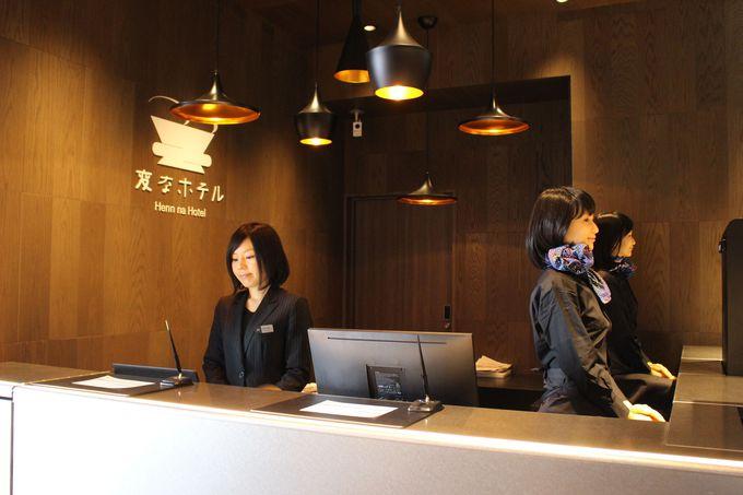 10.変なホテル東京銀座